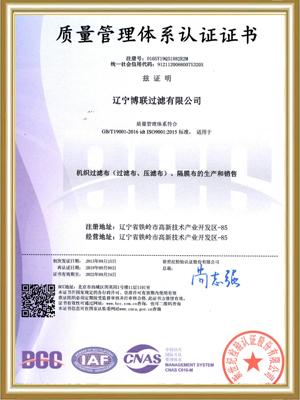 博联:质量管理体系认证证书