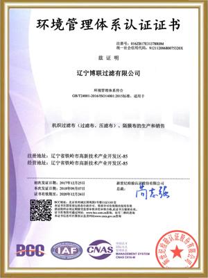 博联:环境管理体系认证证书