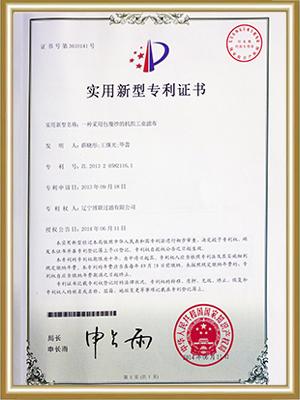 博联:机织滤布专利证书