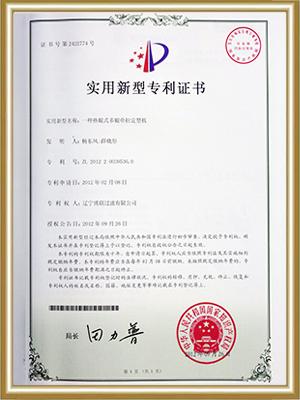 博联:热棍式定型机专利证书
