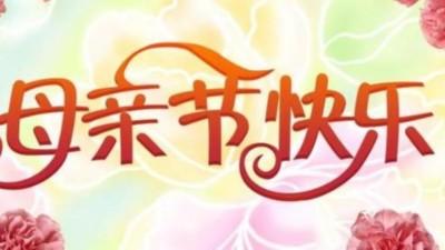 【博联过滤】温馨五月 - 感恩母亲节!