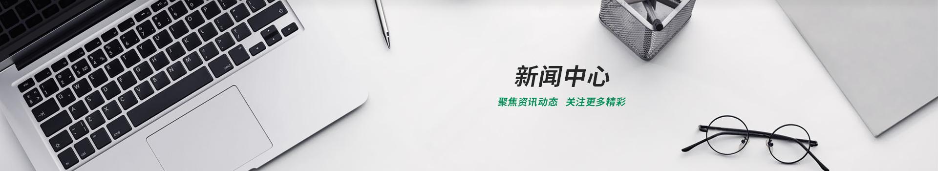 博联新闻中心