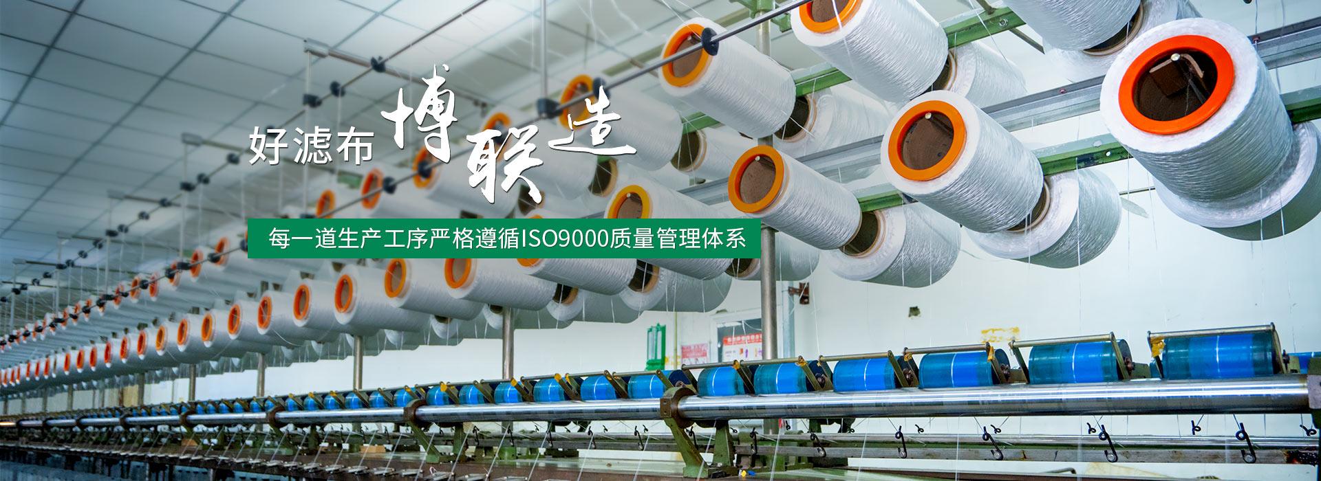 博联 每一道生产工序严格遵循ISO9000质量管理体系
