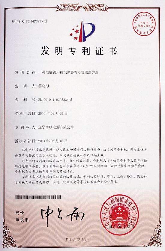 博联:电解隔膜布织造专利证书