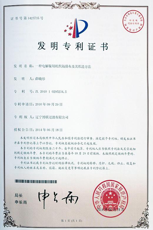 博联:电解隔膜布产品发明专利证书