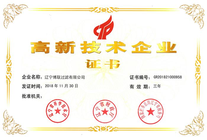 博联:高新技术企业证书