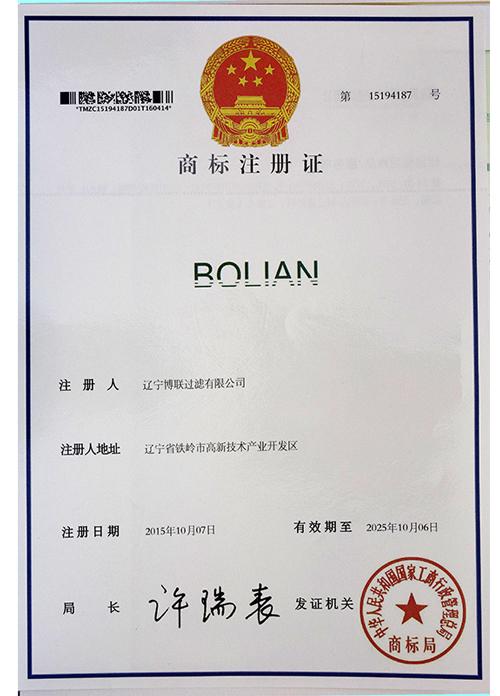 博联:商标注册证