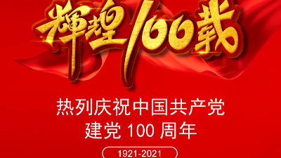 【BOLIAN】不忘初心牢记使命, 喜迎中国共产党百年华诞!
