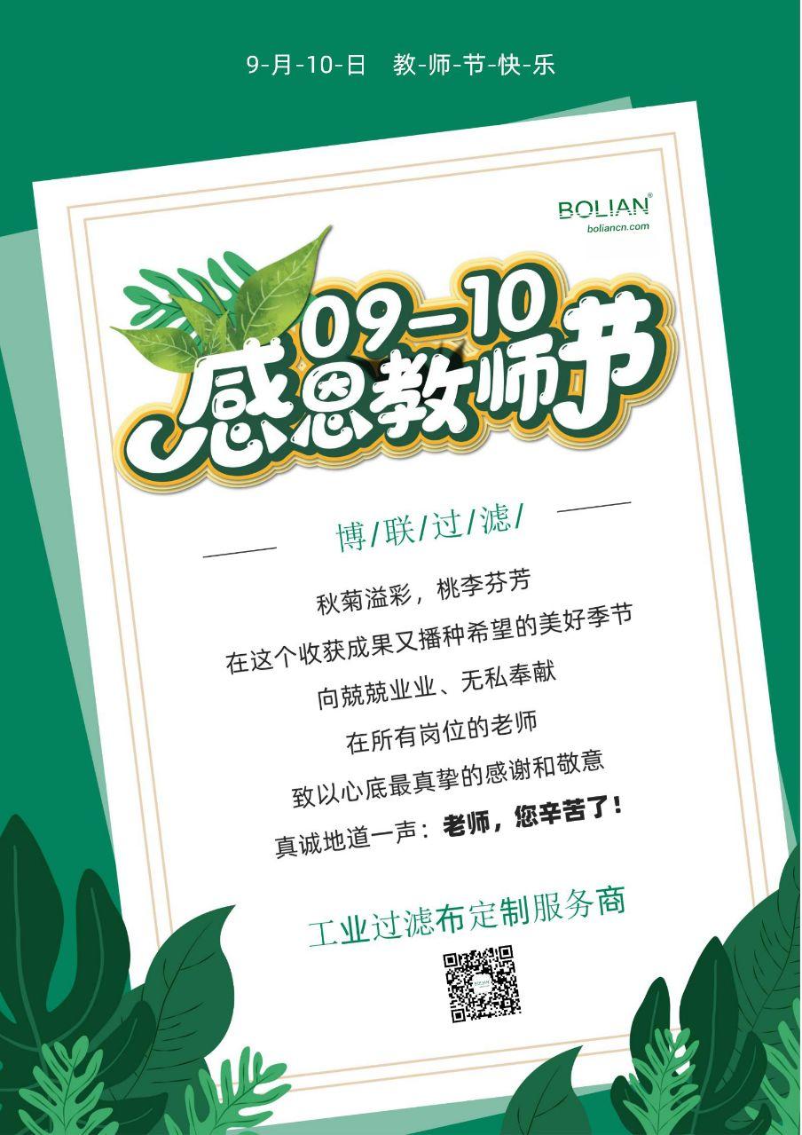 博联过滤祝广大教师教师节快乐
