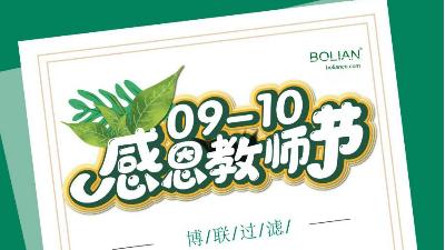 【BOLIAN】9月10日教师节-致敬教书育人的人民教师